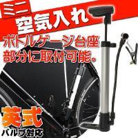 ミニ空気入れかなりちっちゃいコンパクトな家庭用ミニ空気入れです。英式バルブの自転車(普通の自転車)・...
