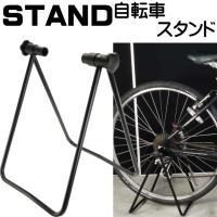 自転車スタンド後輪用 修理時に便利  後輪に取付する自転車用スタンドです。 ディスプレイとして部屋に...