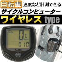 速度や走行距離などを計測できるワイヤレスタイプのサイクルコンピューター(計測器)になります。 防水仕...