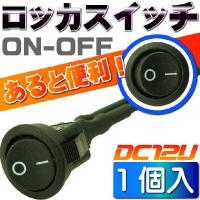 円形汎用スイッチ ロッカースイッチ1個  主に車用のスイッチとなり、LED製品やイルミネーションや電...