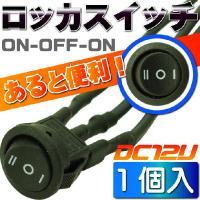 スイッチ汎用ON-OFF-ON 3極DC12V専用スイッチ 丸型黒色小スイッチ 色々使えるスイッチ as1105