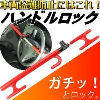 車両盗難防止用ハンドルロック 安心セキュリティ用品  車両のハンドルに取付け、ハンドルを固定して車の...