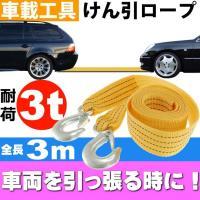 牽引ロープ全長3m 耐荷3t けん引ロープ 車の故障時役立つ  故障車などの車を引っ張ったりするため...