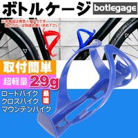 自転車 ボトルケージ ドリンクホルダー超軽量約29g ボトルケージ(自転車用ドリンクホルダー)です。...