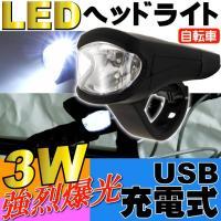 USB充電式 自転車LEDライト 3W SMD防滴仕様  3W SMD仕様のUSB充電式 自転車用L...