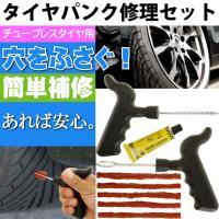 チューブレス タイヤパンク修理材セット  車やバイクなどのチューブレスタイヤの穴を補修するためのパン...