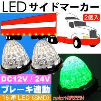 16連 LED サイドマーカーランプ  トラックの荷台横部分などに取付する サイドマーカーランプ で...