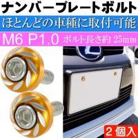 ナンバープレートボルト ネジ カラーワッシャー 黄2個 ビス M6 P1.0 フロント部の雰囲気が変わる as1756