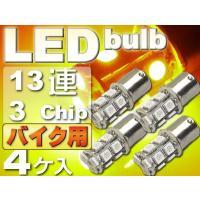 13連★高輝LEDバルブアンバー  S25 3ChipSMDウィンカーas134  ■高品質 3Ch...
