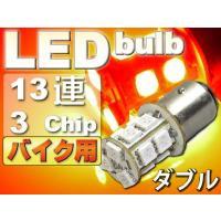 13連★高輝度LEDバルブレッド S25ダブル 3ChipSMD as135  ■高品質 3Chip...