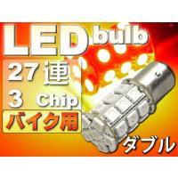 27連★高輝度LEDバルブレッド S25ダブル 3ChipSMD as144■高品質 3Chip S...