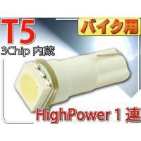 バイク用LEDバルブT5ホワイト1個 3chip内蔵SMD T5 LED バルブメーター球 高輝度T5 LED バルブ メーター球 明るいT5 LED バルブ メーター球 as175