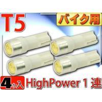 バイク用LEDバルブT5ホワイト4個 SMDメーター球T5 LEDバルブ 明るいT5 LEDメーター球 バルブ 爆光T5 LEDバルブ ウェッジ球 as176-4
