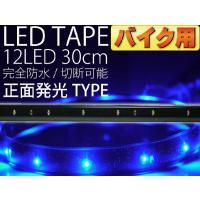 バイク用LEDテープ12連30cm 正面発光LEDテープブルー1本 防水LEDテープ 切断可能なLEDテープ as190