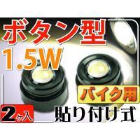 1.5W★ボタン型LEDバルブホワイト貼り付け式 as230■1個当たり1.5Wの明るさです。■裏面...