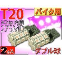 自動車用ハイパワーLEDウェッジバルブ T20ダブル球 3Chip 27SMD(27連)■ハイパワー...