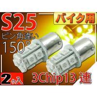 ■高品質 3Chip SMD内臓で従来の3倍の明るさ(39個のLED使用と同等の明るさ) ■直視出来...