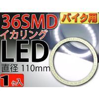 LEDイカリングSMDタイプ 使い方は自由!■SMD LEDタイプのイカリングで、かなりの明るさにな...