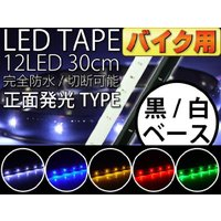 ■防水仕様、切断可能、折り曲げ可能の大人気のLEDテープ■裏面は両面テープでお好きな場所に貼り付ける...
