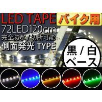 72連★120cm側面発光LEDテープ 切断可能・防水仕様■72連の側面発光LEDテープで長さは12...