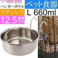 送料無料 ペット皿 ハンガーボウル L 660ml 直径約12.5cm ペット用品 犬 猫 鳥 小動物用お皿 食器 エサ 水入れ Fa293