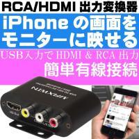 スマートフォン変換コンバーター(変換器) iPhoneの画面をモニターに映す MAXWIN 4580...