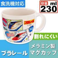 送料無料 プラレール メラミン製マグカップ コップ M310  キャラクターグッズ 230ml お子様用コップ Sk1527