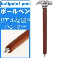 sale ボールペン ハンマー 重量感あるリアルな作りのボールペン 持ちやすいオシャレ ボールペン ユニークなボールペン 便利なボールペン Sp146