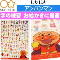 送料無料 アンパンマン したじき 下敷き 291001B SUN-STAR キャラクターグッズ サンスター文具 Ss024