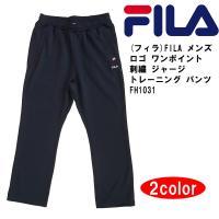 FILAのメンズ向けの軽い着心地のトレーニングパンツです。  ポリエステル素材なので、速乾性に優れて...