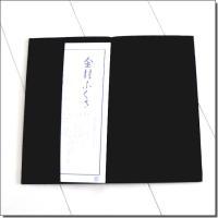 【メール便 送料無料!】  黒地に縞模様をあしらったシンプルな金封ふくさは  男性の方にも使いやすい...