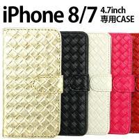 【製品仕様】  ■IPHONE8/7 ケースAL623  ■サイズ:I-PHONE8,7用(アイフォ...