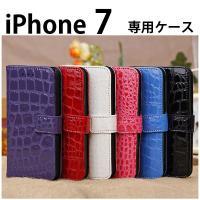 【製品仕様】 ■IPHONE7ケースAL621 ■サイズ:I-PHONE7用(アイフォン7用) ■カ...