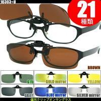 □眼鏡適合サイズ(推奨)□  ◆Sサイズ  フレームの厚み(クリップ部分の厚み):5mm以下 横幅(...