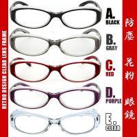 【SPEC】 □商品名:花粉眼鏡 □型番:FD8001 □フレームカラー:ブラック、グレー、レッド、...