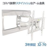 37-65型サイズ テレビ壁掛け金具(PRM-ACE-LT17M)の解説  対応目安 37/40/4...