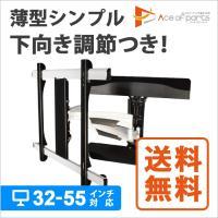 37-65型サイズ テレビ壁掛け金具(PRM-ACE-LT25M)の解説  対応目安 32/37/4...