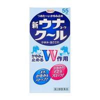 《興和》 新ウナコーワ クール 55mL 【第2類医薬品】(かゆみ止め)