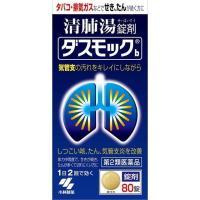 □ タバコや排気ガスなどで、せき・たんが続く方のお薬です。 □ 漢方製剤「清肺湯(せいはいとう)」が...