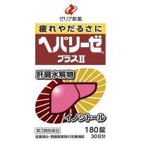 《ゼリア新薬》 ヘパリーゼプラスII 180錠 (滋養強壮薬) 【第3類医薬品】