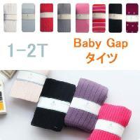 海外人気ブランド、baby Gap のタイツ オシャレなデザインと鮮やかな色使いで大人気のブランドで...
