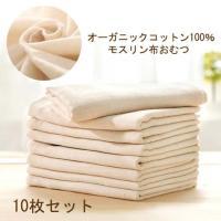 オーガニックコットン100%のモスリン布おむつ10枚セット   モスリンとは薄手の平織りでガーゼのよ...