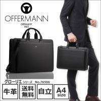 ビジネスバッグ  オファーマン グローリエ A4サイズ 76506