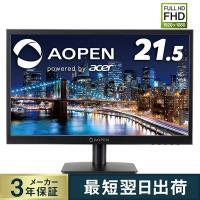 液晶ディスプレイ モニター 21.5インチ acer AOPEN フルHD パソコンモニター エイサー PC 22CX1Qbi 21.5型ワイド 非光沢 1920x1080 HDMI フリッカーレス