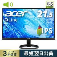 液晶モニター IPS スピーカー搭載 ディスプレイ 新品 21.5インチ フルHD 1ms パソコン(PC) Acer エイサー R221QBbmix HDMI端子 PS4 テレビゲーム 保証有