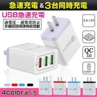 ACアダプター iPhone USB充電器 3.1A 高速充電 3口 急速同時充電器 海外対応 iPad スマホ タブレット Android 各種対応 コンセント