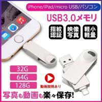 USB3.0メモリ ライトニング USBメモリ フラッシュメモリ iPad iPod Mac用 スマホ用 USB iPhone iPad USBメモリー 32GB/64GB/128GB  Lightning micro USB対応
