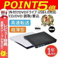 外付けDVDドライブ USB3.0 薄型 スーパーマルチドライブ 薄型 CD-RW DVD-RW
