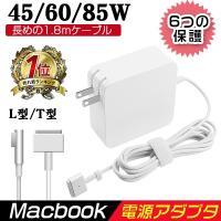 Macbook Air 電源アダプタ 45W 60W T型 L型 充電器 Mac 互換電源アダプタ L字 T字コネクタ