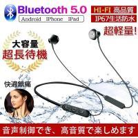 ワイヤレス イヤホン Bluetooth5.0 高音質 長時間 軽量 イヤホン スポーツ ランニング iPhone Android IPX6防水